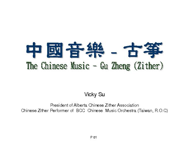 Chinese Music 中國音樂