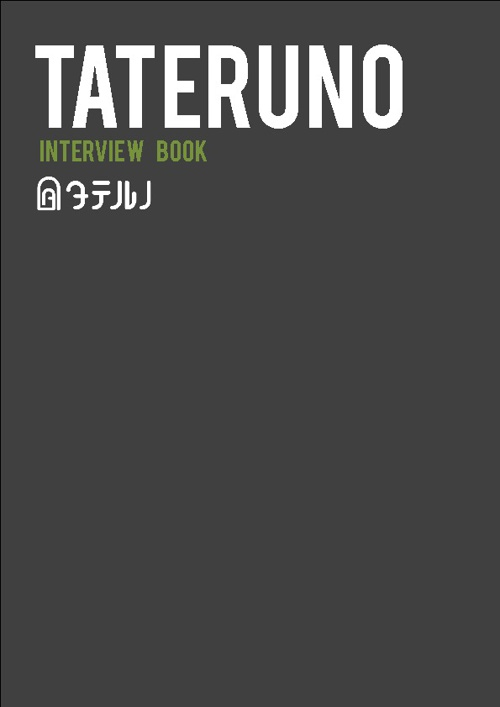 TATERUNO Inteview Book