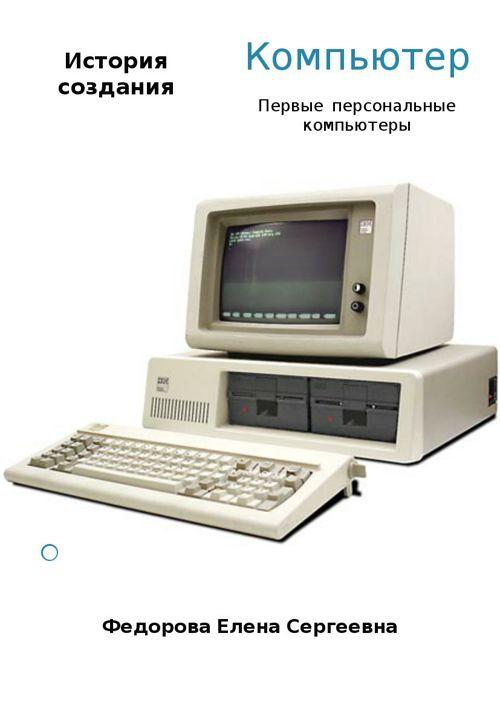 История названия персонального компьютера