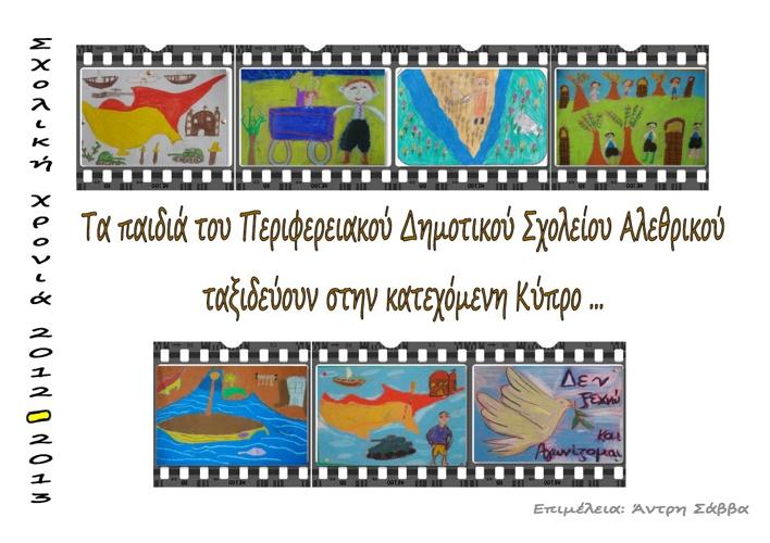 Λεύκωμα για την κατεχόμενη Κύπρο