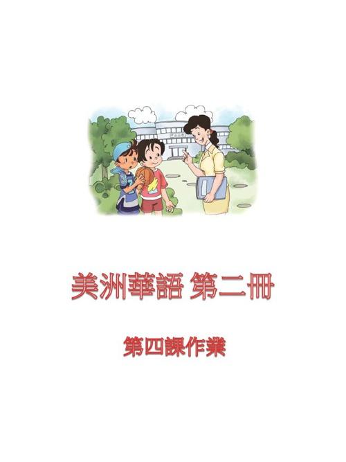 美洲華語第二冊 第四課作業