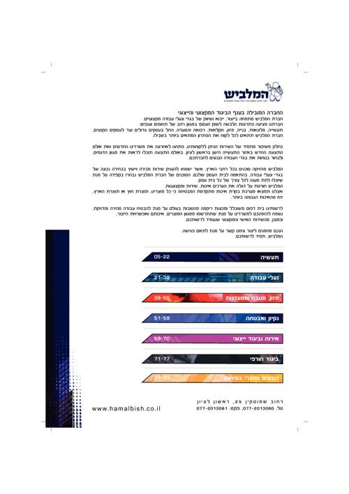 Hamalbish - Catalog