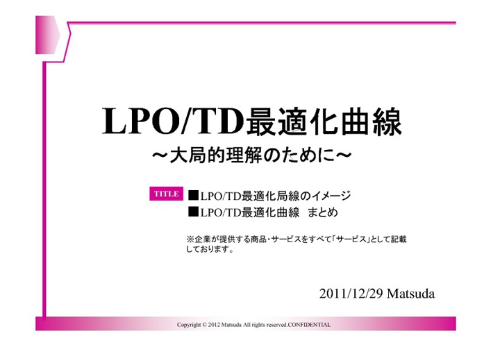 LPO/TD最適化曲線