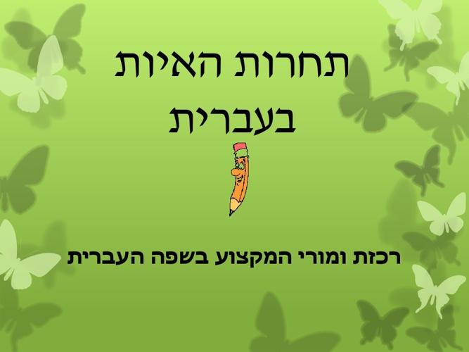 איות בעברית