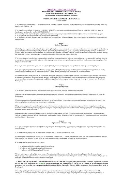 Προεδρικό Διάταγμα 201/98