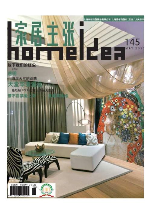 Home Idea - May 2013