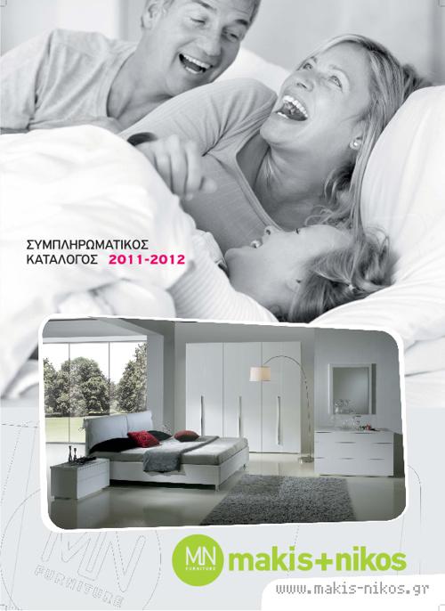 wholesale 2012 - makis-nikos.gr