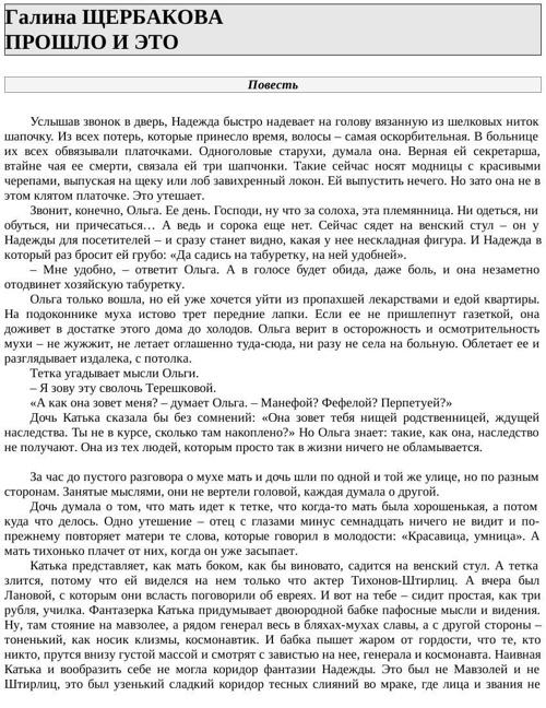"""Щербакова Г. """"Прошло и это"""""""