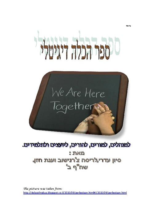ספר הכלה- למורה ולתלמיד