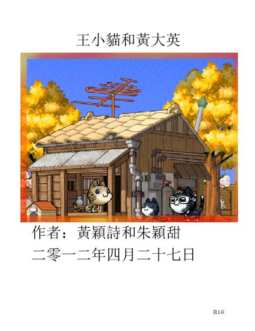王小貓和黃大英