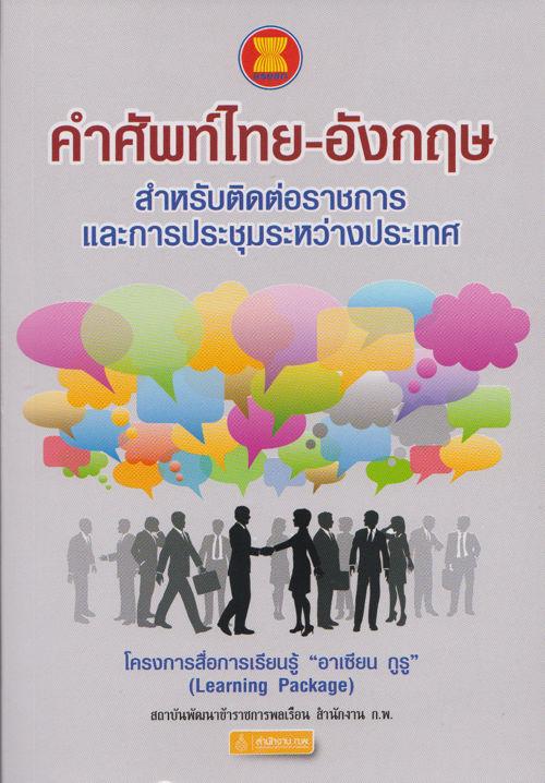 [คู่มือ] คำศัพท์ไทย-อังกฤษ สำหรับติดต่อราชการและการประชุมระหว่าง