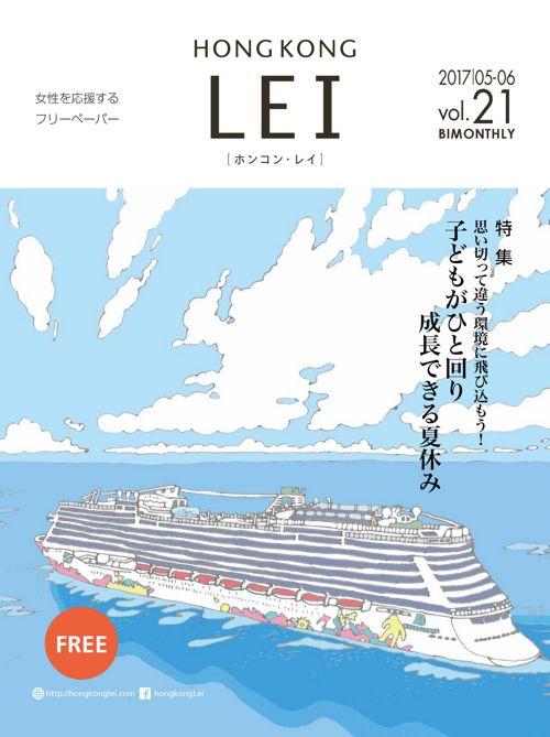 Hong Kong LEI vol21 ebook
