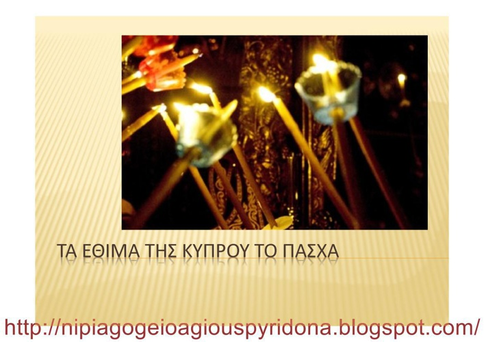 ΤΑ έθιμα της Κύπρου το Πάσχα