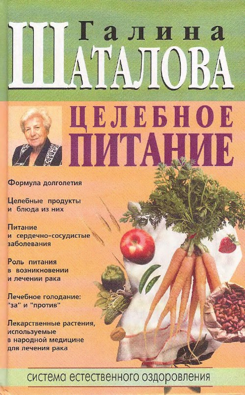 Шаталова - Целебное питание