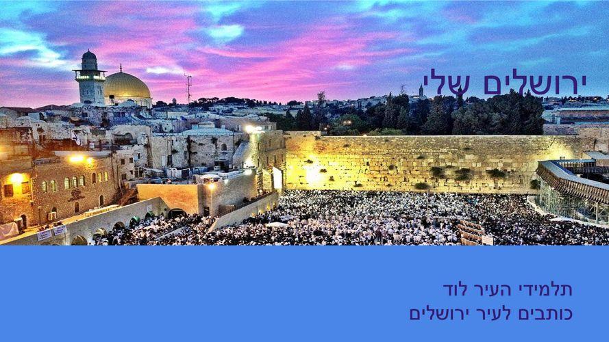 ירושלים שלי תלמידי לוד כותבים המשך לשיר