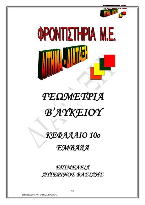 ΓΕΩΜΕΤΡΙΑ Β΄Λ ΚΕΦ 10ο ΕΜΒΑΔΑ