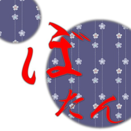 鎌倉のぼたん