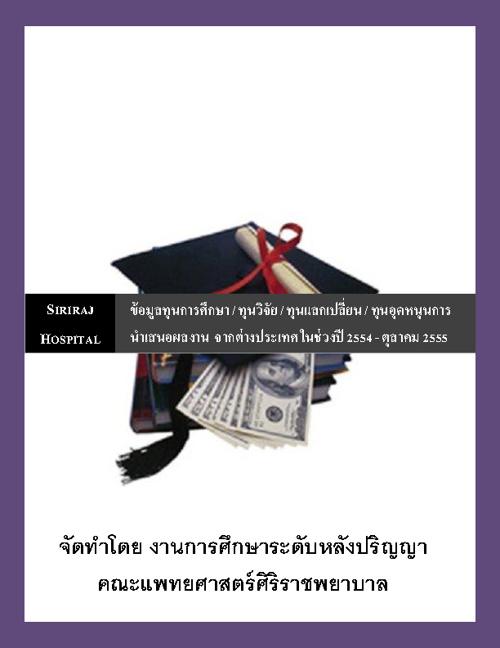 SI - Scholarship Data