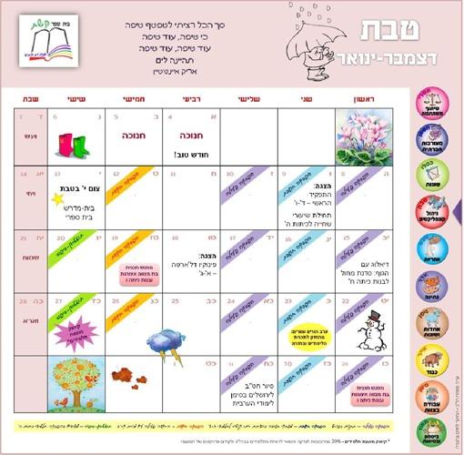 אירועי חודש טבת - בית ספר קשת