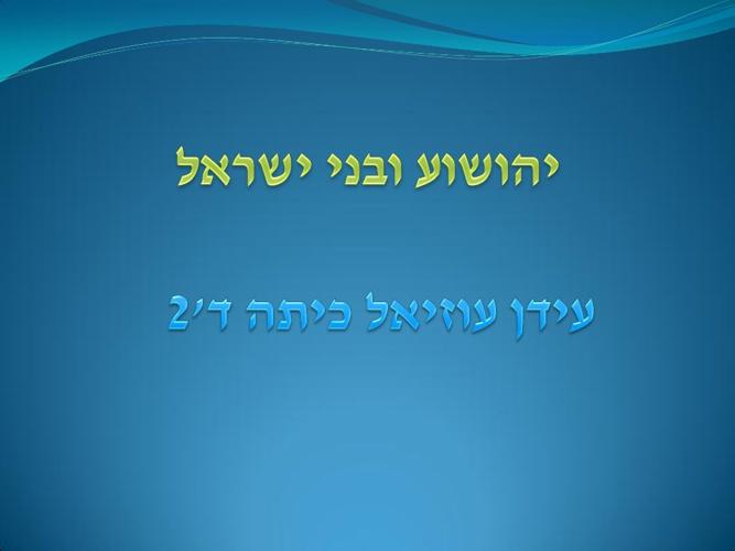 בני ישראל וי