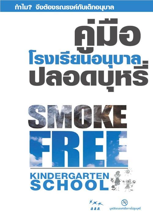 คู่มือโรงเรียนอนุบาลปลอดบุหรี่