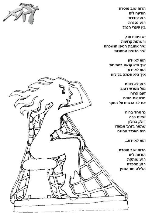 מצגת פסלים שירה עברית