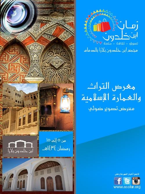 Ibn Khaldon Plaza Photoghraphy