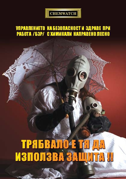 protection_Bulgarian