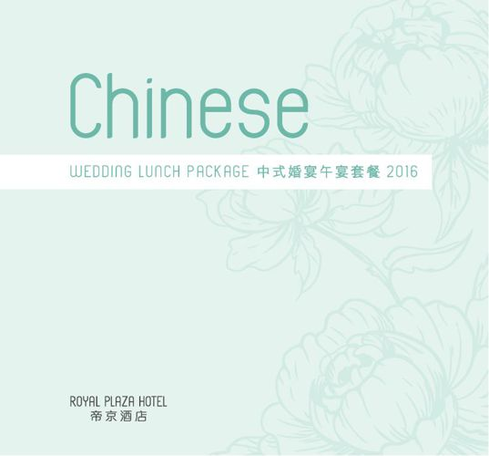 Chinese Wedding Lunch Package 2016   中式婚宴午宴套餐2016