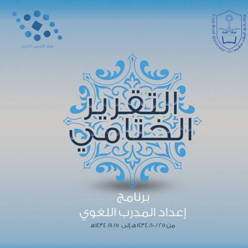تقرير برنامج تدريب المدربين - مركز التدريب اللغوي