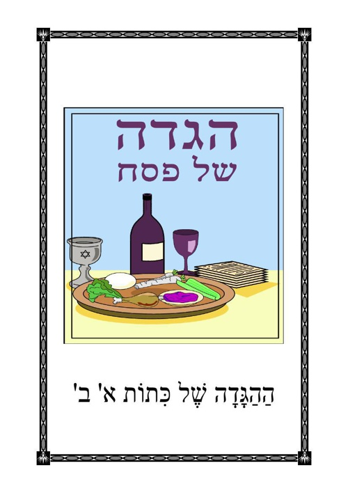 Copy of הגדה לפסח - לכיתות א ב