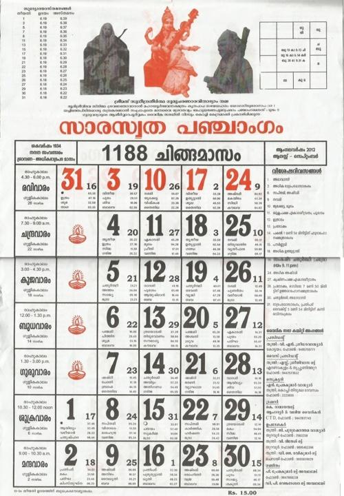 1188 GSB Panjangam