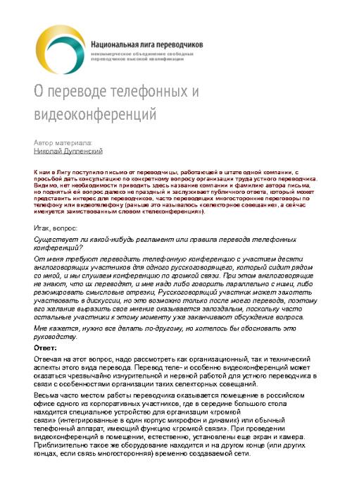 Empfehlungen NLP _Videokonferenzen
