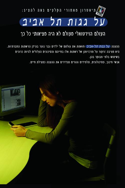 על גגות תל אביב - תיאטרון מאחורי הקלעים