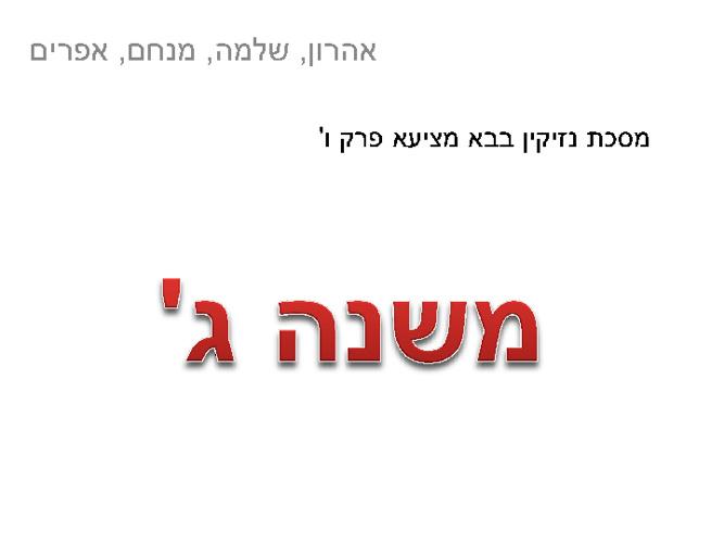 Mishna Gimel