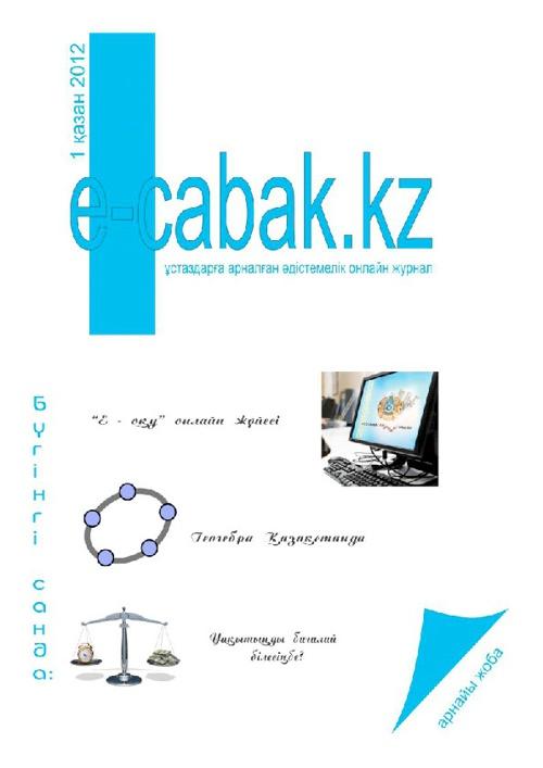 e-cabak.kz