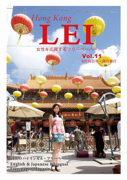 Hong Kong LEI vol.11 Septmeber 2015