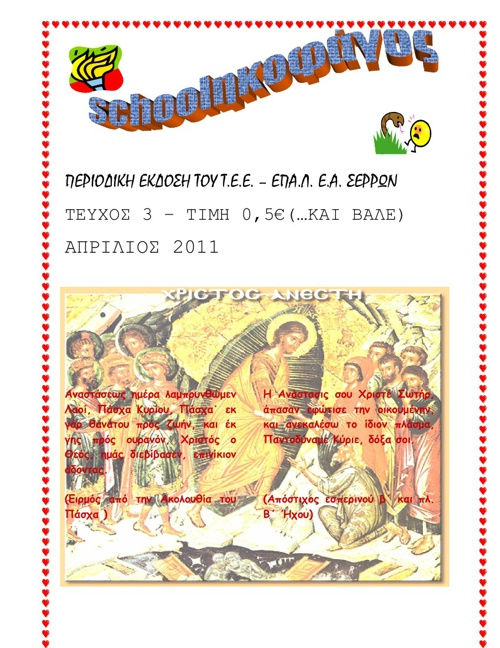 School-ηκοφάγος APR 2011