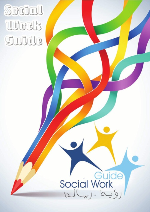 Social Work Guide مجلة