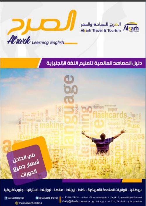 Alsarh Learning English