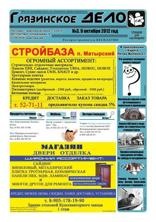 Газета №3