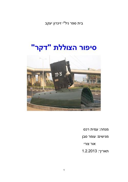 עבודת חקר-סיפור הצוללת דקר