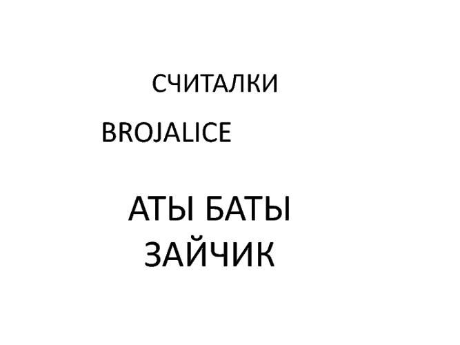 Pjesmice i brojalice na ruskom i talijanskom
