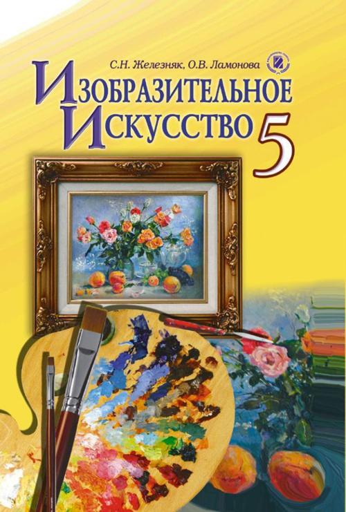 Изобразительное искусство (5 кл.)