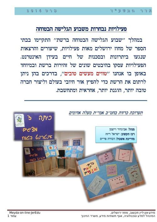 מידעון התקשוב של מחוז ירושלים - אדר תשעד