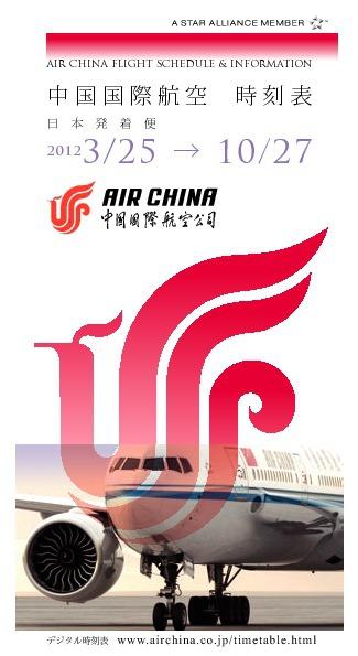 AirChinaFlightSchedule&Information-jp201203