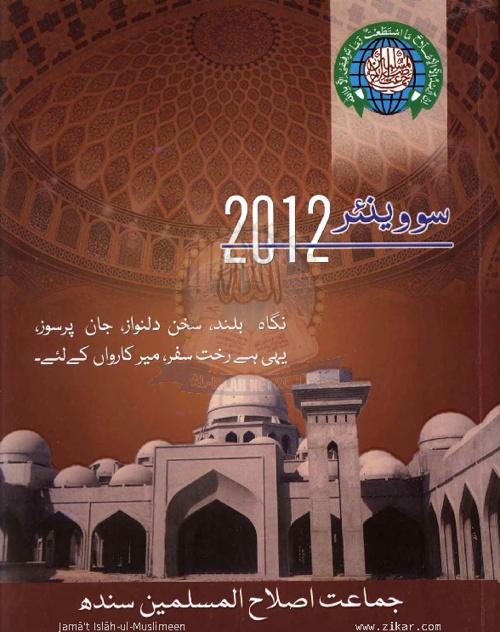Al islah books