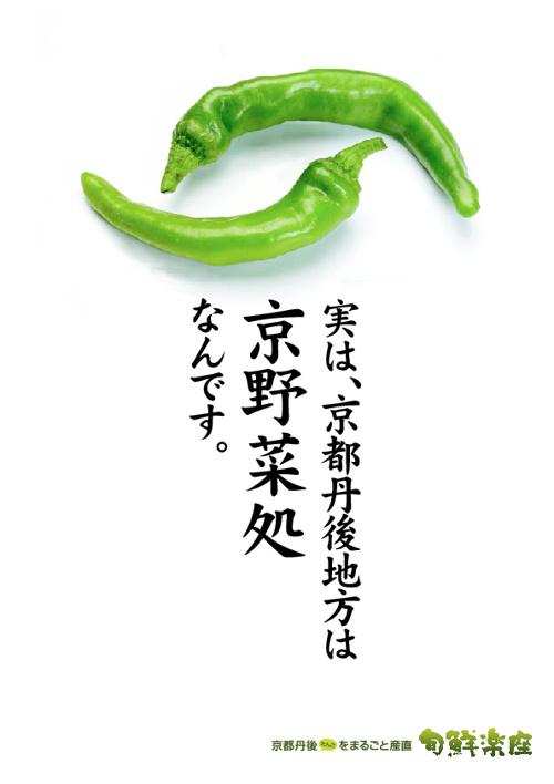 京野菜:旬鮮楽座
