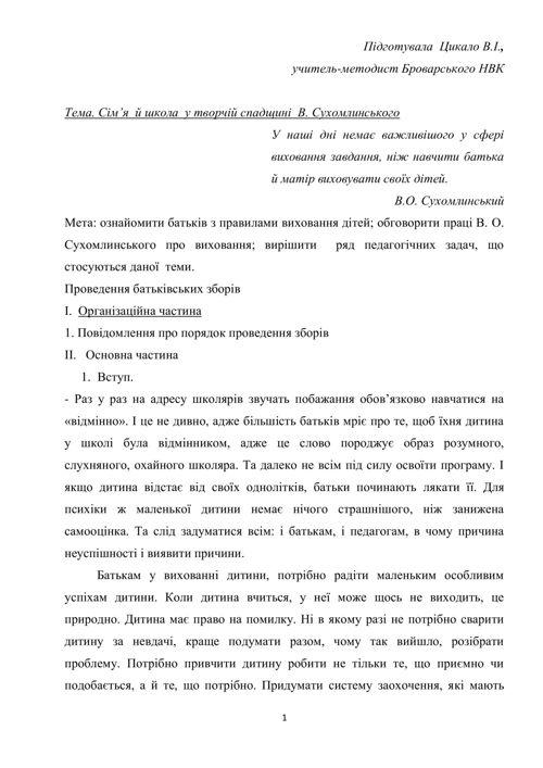 Сім'я  й  школа  у творчій спадщині  В. Сухомлинського