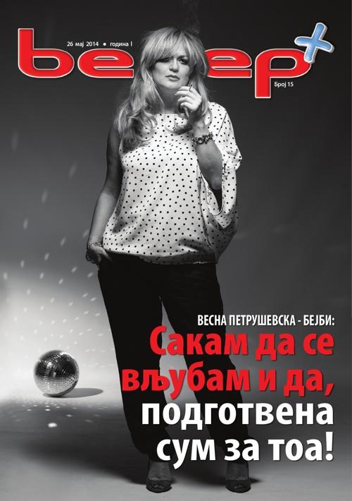 ВЕЧЕР+ Бр.15